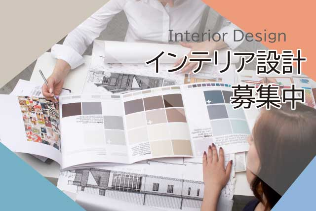 【専門職】インテリア内装設計 / 木更津 / 正社員